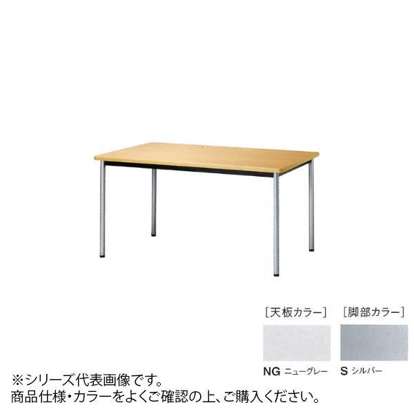 ニシキ工業 ATB MEETING TABLE テーブル 脚部/シルバー・天板/ニューグレー・ATB-S1890K-NG メーカ直送品  代引き不可/同梱不可