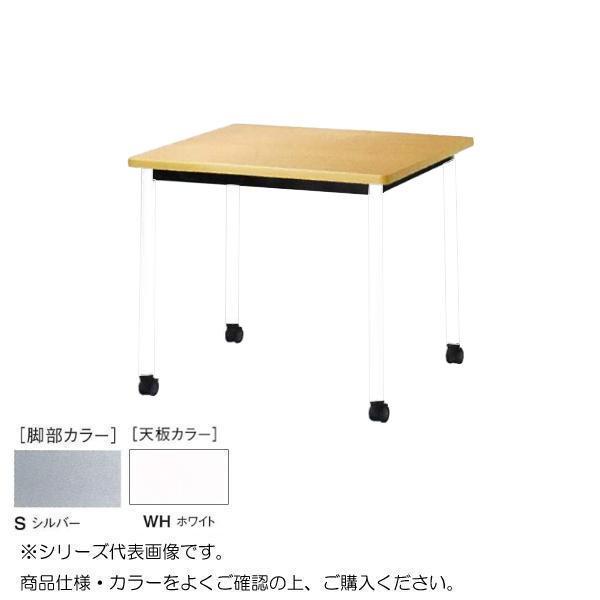 ニシキ工業 ATB MEETING TABLE テーブル 脚部/シルバー・天板/ホワイト・ATB-S0909KC-WH メーカ直送品  代引き不可/同梱不可