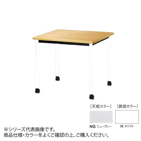 ニシキ工業 ATB MEETING TABLE テーブル 脚部/ホワイト・天板/ニューグレー・ATB-H0909KC-NG メーカ直送品  代引き不可/同梱不可