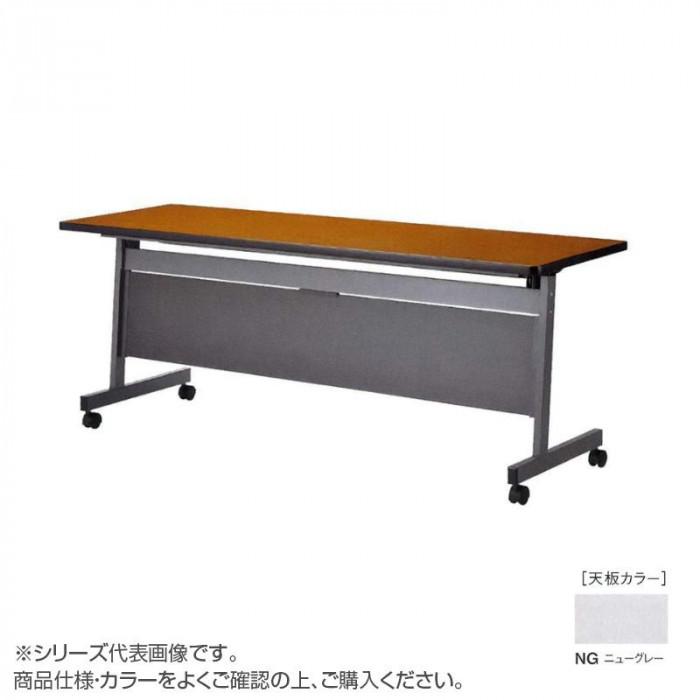 ニシキ工業 LHA STACK TABLE テーブル 天板/ニューグレー・LHA-1860P-NG メーカ直送品  代引き不可/同梱不可