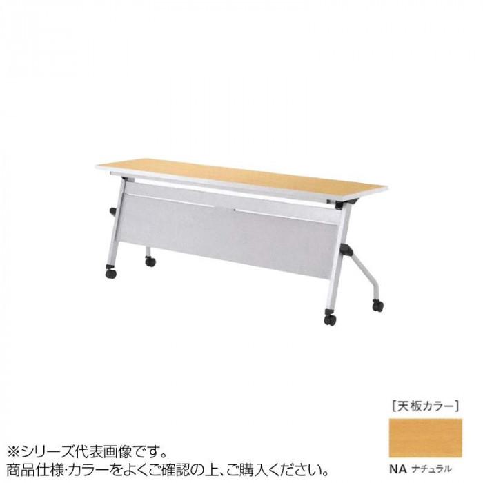 ニシキ工業 LCJ STACK TABLE テーブル 天板/ナチュラル・LCJ-1845P-NA メーカ直送品  代引き不可/同梱不可