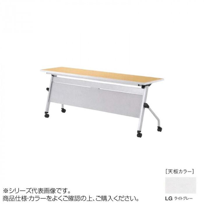 ニシキ工業 LCJ STACK TABLE テーブル 天板/ライトグレー・LCJ-1845P-LG メーカ直送品  代引き不可/同梱不可