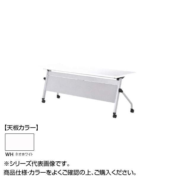 ニシキ工業 LCJ STACK TABLE テーブル 天板/ネオホワイト・LCJ-1845P-WH メーカ直送品  代引き不可/同梱不可