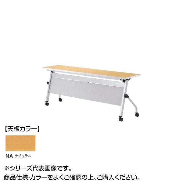 ニシキ工業 LCJ STACK TABLE テーブル 天板/ナチュラル・LCJ-1860P-NA メーカ直送品  代引き不可/同梱不可