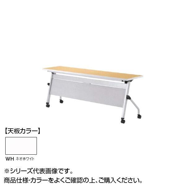 ニシキ工業 LCJ STACK TABLE テーブル 天板/ネオホワイト・LCJ-1860P-WH メーカ直送品  代引き不可/同梱不可