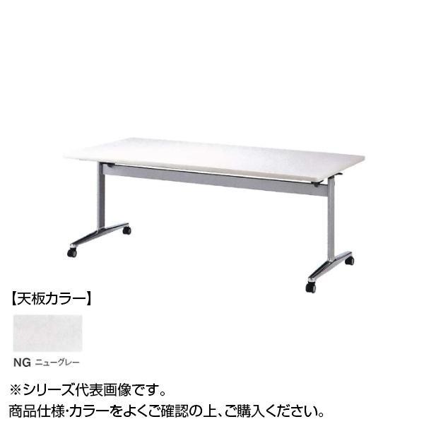 ニシキ工業 THD STACK TABLE テーブル 天板/ニューグレー・THD-1275K-NG メーカ直送品  代引き不可/同梱不可