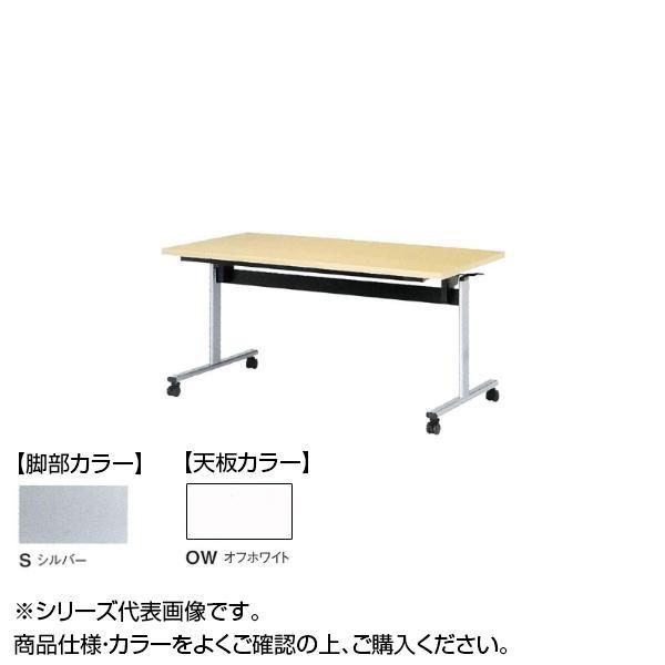 ニシキ工業 TOV STACK TABLE テーブル 脚部/シルバー・天板/オフホワイト・TOV-S1275K-OW メーカ直送品  代引き不可/同梱不可