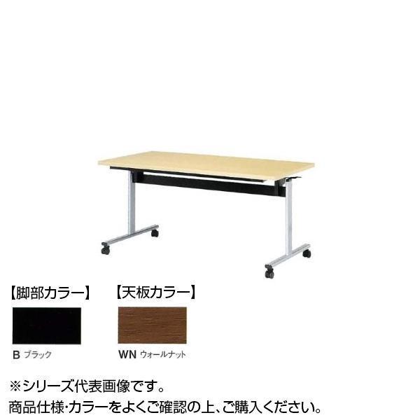 ニシキ工業 TOV STACK TABLE テーブル 脚部/ブラック・天板/ウォールナット・TOV-B1275K-WN メーカ直送品  代引き不可/同梱不可