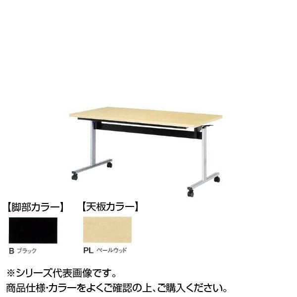 ニシキ工業 TOV STACK TABLE テーブル 脚部/ブラック・天板/ペールウッド・TOV-B1275K-PL メーカ直送品  代引き不可/同梱不可