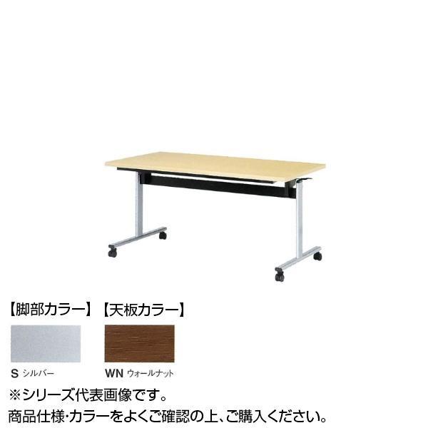 ニシキ工業 TOV STACK TABLE テーブル 脚部/シルバー・天板/ウォールナット・TOV-S1575K-WN メーカ直送品  代引き不可/同梱不可