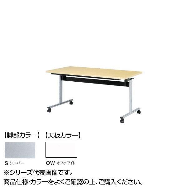 ニシキ工業 TOV STACK TABLE テーブル 脚部/シルバー・天板/オフホワイト・TOV-S1575K-OW メーカ直送品  代引き不可/同梱不可