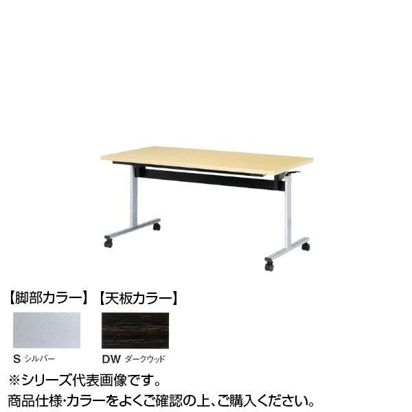 ニシキ工業 TOV STACK TABLE テーブル 脚部/シルバー・天板/ダークウッド・TOV-S1875K-DW メーカ直送品  代引き不可/同梱不可