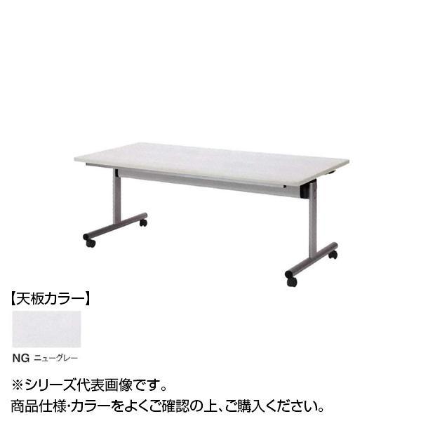 ニシキ工業 TOY STACK TABLE テーブル 天板/ニューグレー・TOY-1875K-NG メーカ直送品  代引き不可/同梱不可
