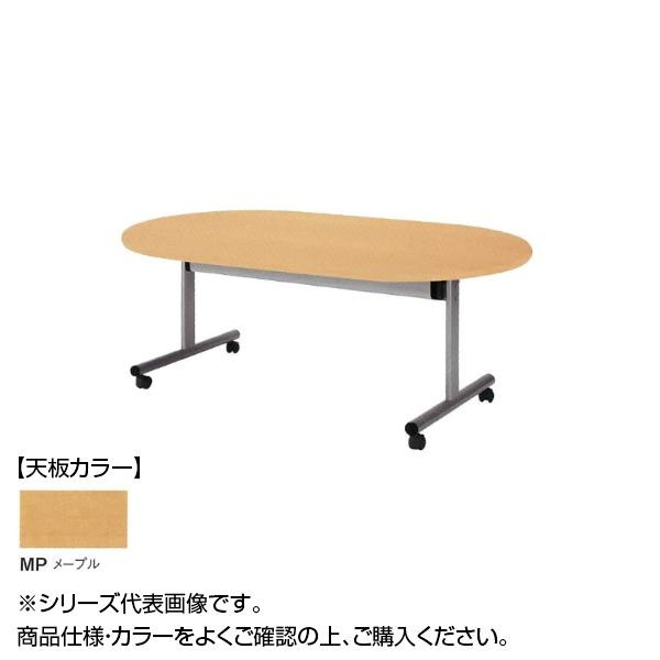 ニシキ工業 TOY STACK TABLE テーブル 天板/メープル・TOY-1890R-MP メーカ直送品  代引き不可/同梱不可