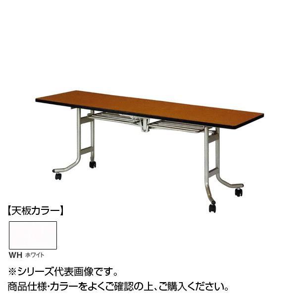 ニシキ工業 OS FOLDING TABLE テーブル 天板/ホワイト・OS-1845S-WH メーカ直送品  代引き不可/同梱不可
