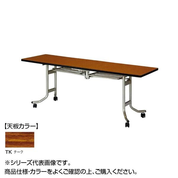 ニシキ工業 OS FOLDING TABLE テーブル 天板/チーク・OS-1860S-TK メーカ直送品  代引き不可/同梱不可
