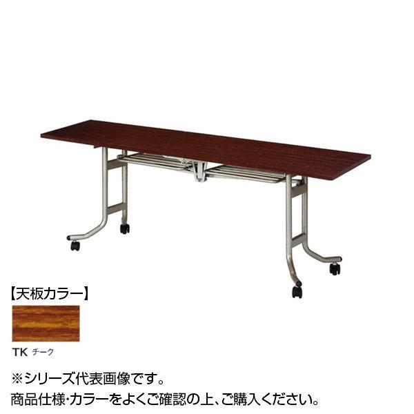 ニシキ工業 OS FOLDING TABLE テーブル 天板/チーク・OS-1845T-TK メーカ直送品  代引き不可/同梱不可