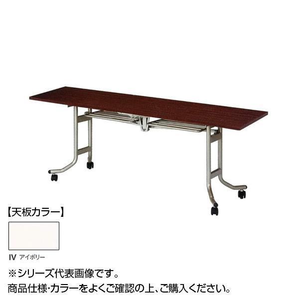 ニシキ工業 OS FOLDING TABLE テーブル 天板/アイボリー・OS-1845T-IV メーカ直送品  代引き不可/同梱不可