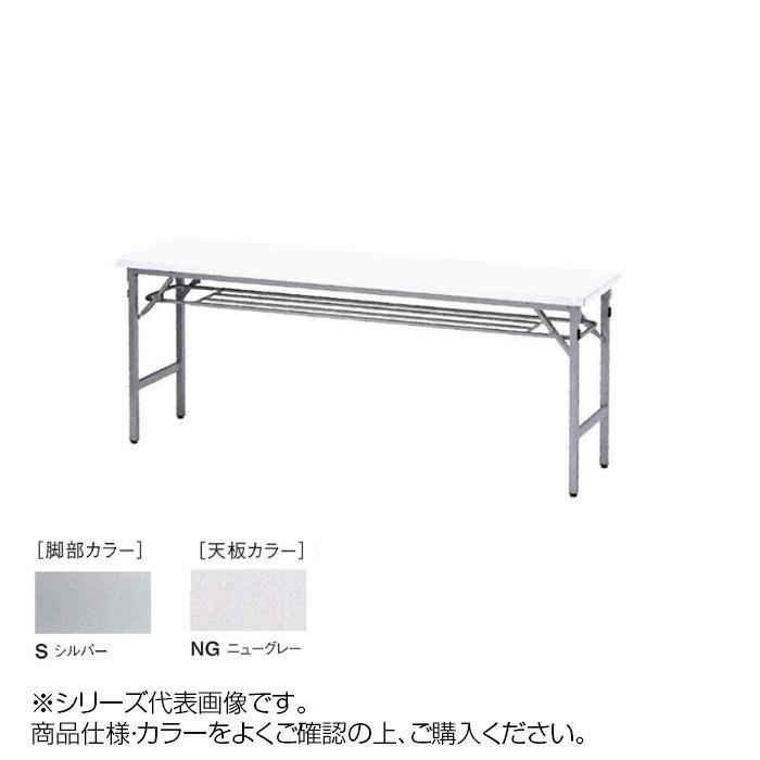 ニシキ工業 SAT FOLDING TABLE テーブル 脚部/シルバー・天板/ニューグレー・SAT-S1545S-NG メーカ直送品  代引き不可/同梱不可