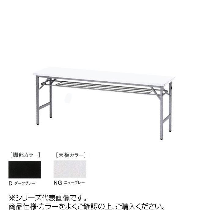 ニシキ工業 SAT FOLDING TABLE テーブル 脚部/ダークグレー・天板/ニューグレー・SAT-D1860S-NG メーカ直送品  代引き不可/同梱不可