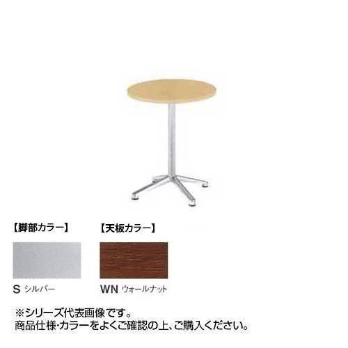 ニシキ工業 HD AMENITY REFRESH テーブル 脚部/シルバー・天板/ウォールナット・HD-S750RH-WN メーカ直送品  代引き不可/同梱不可