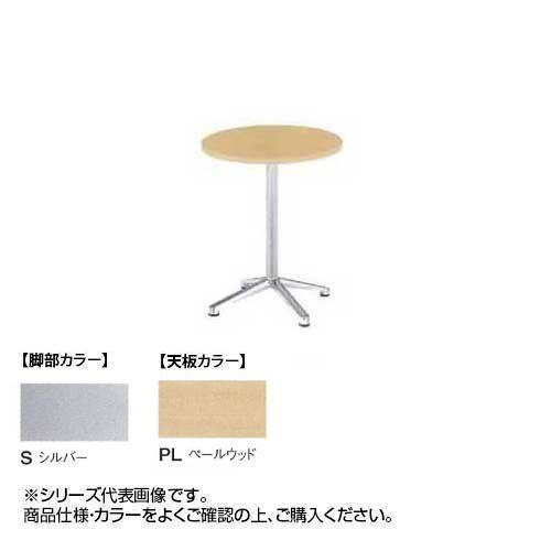 ニシキ工業 HD AMENITY REFRESH テーブル 脚部/シルバー・天板/ペールウッド・HD-S750RH-PL メーカ直送品  代引き不可/同梱不可