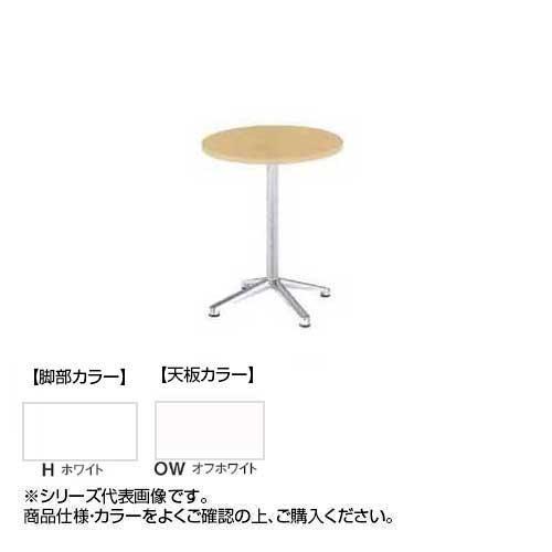 ニシキ工業 HD AMENITY REFRESH テーブル 脚部/ホワイト・天板/オフホワイト・HD-H750RH-OW メーカ直送品  代引き不可/同梱不可