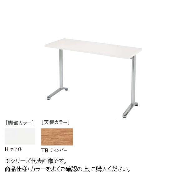 ニシキ工業 HD AMENITY REFRESH テーブル 脚部/ホワイト・天板/ティンバー・HD-H1575K-TB メーカ直送品  代引き不可/同梱不可