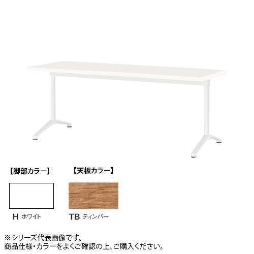 ニシキ工業 HD AMENITY REFRESH テーブル 脚部/シルバー・天板/ティンバー・HD-S1875K-TB メーカ直送品  代引き不可/同梱不可