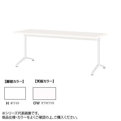 ニシキ工業 HD AMENITY REFRESH テーブル 脚部/ホワイト・天板/オフホワイト・HD-H1875K-OW メーカ直送品  代引き不可/同梱不可