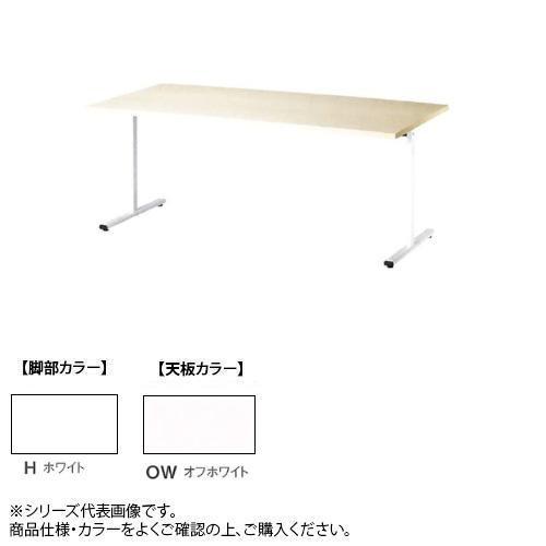 ニシキ工業 URT AMENITY REFRESH テーブル 脚部/ホワイト・天板/オフホワイト・URT-H1275-OW メーカ直送品  代引き不可/同梱不可