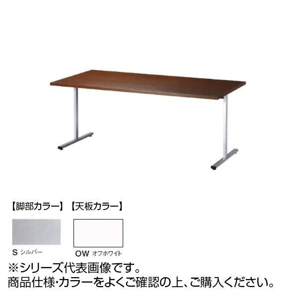 ニシキ工業 URT AMENITY REFRESH テーブル 脚部/シルバー・天板/オフホワイト・URT-S1575-OW メーカ直送品  代引き不可/同梱不可