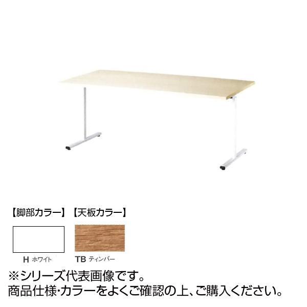 ニシキ工業 URT AMENITY REFRESH テーブル 脚部/ホワイト・天板/ティンバー・URT-H1575-TB メーカ直送品  代引き不可/同梱不可