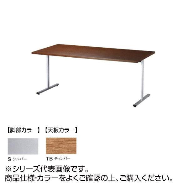 ニシキ工業 URT AMENITY REFRESH テーブル 脚部/シルバー・天板/ティンバー・URT-S1590-TB メーカ直送品  代引き不可/同梱不可