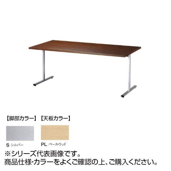 ニシキ工業 URT AMENITY REFRESH テーブル 脚部/シルバー・天板/ペールウッド・URT-S1875-PL メーカ直送品  代引き不可/同梱不可