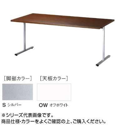 ニシキ工業 URT AMENITY REFRESH テーブル 脚部/シルバー・天板/オフホワイト・URT-S1890-OW メーカ直送品  代引き不可/同梱不可