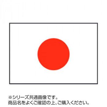 世界の国旗 万国旗 日本 140×210cm メーカ直送品  代引き不可/同梱不可