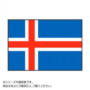 世界の国旗 万国旗 アイスランド 140×210cm メーカ直送品  代引き不可/同梱不可