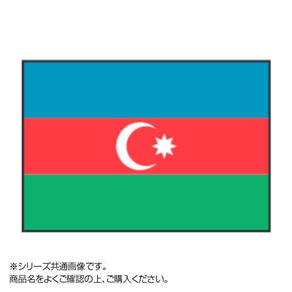 世界の国旗 万国旗 アゼルバイジャン 90×135cm メーカ直送品  代引き不可/同梱不可