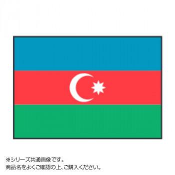 世界の国旗 万国旗 アゼルバイジャン 140×210cm メーカ直送品  代引き不可/同梱不可