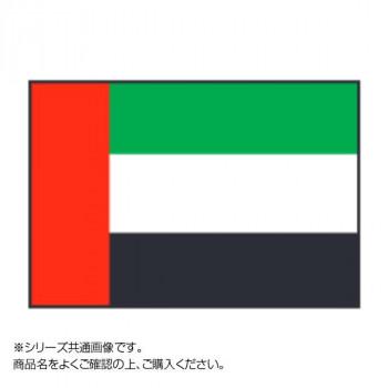 世界の国旗 万国旗 アラブ首長国連邦 120×180cm メーカ直送品  代引き不可/同梱不可