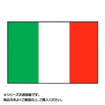 世界の国旗 万国旗 イタリア 140×210cm メーカ直送品  代引き不可/同梱不可