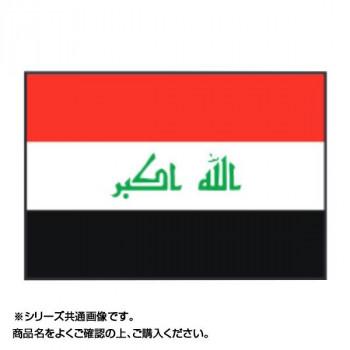 世界の国旗 万国旗 イラク 140×210cm メーカ直送品  代引き不可/同梱不可