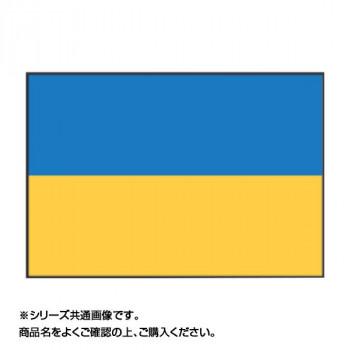 世界の国旗 万国旗 ウクライナ 140×210cm メーカ直送品  代引き不可/同梱不可