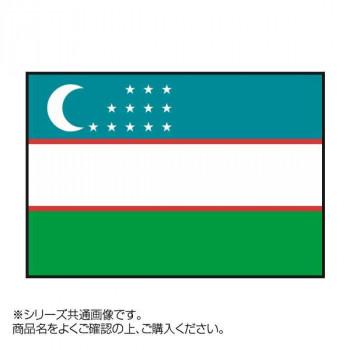 世界の国旗 万国旗 ウズベキスタン 120×180cm メーカ直送品  代引き不可/同梱不可
