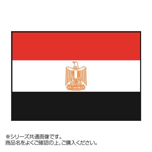 世界の国旗 万国旗 エジプト・アラブ 90×135cm メーカ直送品  代引き不可/同梱不可