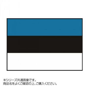 世界の国旗 万国旗 エストニア 120×180cm メーカ直送品  代引き不可/同梱不可