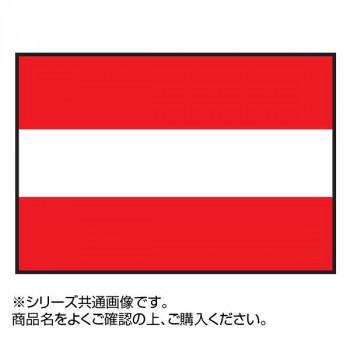 世界の国旗 万国旗 オーストリア 140×210cm メーカ直送品  代引き不可/同梱不可