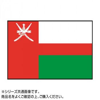 世界の国旗 万国旗 オマーン 140×210cm メーカ直送品  代引き不可/同梱不可