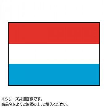 世界の国旗 万国旗 オランダ 140×210cm メーカ直送品  代引き不可/同梱不可